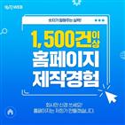 홈페이지,티제이웹,운영,소비자