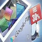 구글,결제,적용,앱결제,수수료,한국
