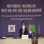 투르크메니스탄,협력,플랜트,양국,분야,확대,협의,체결