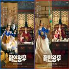 철종,김소용,중전,철인왕후,웃음,영혼,포스터,신혜선