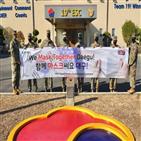 캠페인,제19지원사령부,대구