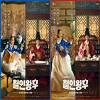 철종,김소용,중전,철인왕후,영혼,웃음,포스터,김정현