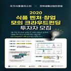 크라우드펀딩,창업,기업,투자,대회,5개사