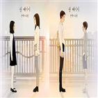 선예,듀엣곡,페이지,프로젝트