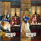 철종,김소용,중전,영혼,철인왕후,웃음,포스터,김정현