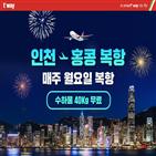 운항,인천,노선,홍콩