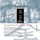 역사,신라,나라,미스터리,프로그램,마의태자,이상훈,방송,류주현,김일