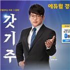 교수,형법,에듀윌,강의,경찰