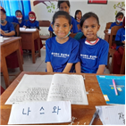 한글,티셔츠,수업,선생님,찌아찌아족,부톤섬