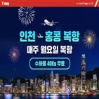 노선,홍콩,운항,인천