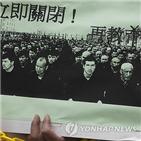 종교,중국,규정,활동,규제