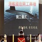 잠수함,대만,건조,중국,자체,설계