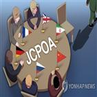 이란,미국,핵합의,핵합,제재,유럽,영국