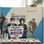 웹툰,독립운동가,성남시,프로젝트