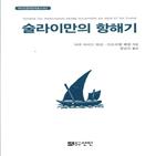 바다,중국,술라이만,항해기,이야기