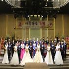 경남지부,한국법무보호복지공단,합동결혼식,표창