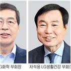 부회장,사장,LG유플러스,이사회,인사,LG,LG그룹,LG디스플레이,사업본부장