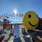평창,예정,아이디어,공익활동가,평창세계문화오픈대회,진행,참여