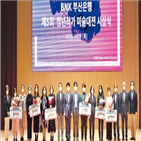 부산은행,지원,지역,사회적,사회공헌활동,부산,문화예술