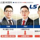회장,전무,인사,이번,선임,LS그룹
