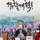윤석열,검찰총장,감찰,정치적,중립,대해,사건