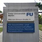 인간개발센터,자연과학,한국학