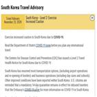 한국,대한,여행경보,국무부