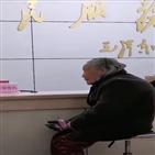 노인,현금,중국,스마트폰,결제