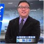 중국,대만,간첩죄