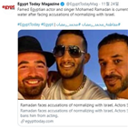 이스라엘,사진,라마단,이집트,논란,가수