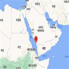 기뢰,폭발,사우디