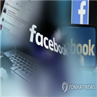 페이스북,개인정보,개보위,조사,이용자,제출,사업자