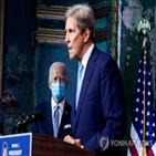 바이든,기후변화,미국,케리,대응