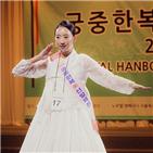 윤상은,궁중한복,모델리스타,관광한류