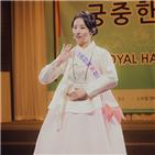 김수진,궁중한복,모델리스타,관광한류