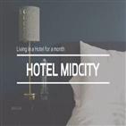 호텔,상품,살기