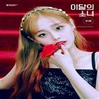 소녀,이달,달리,하트,사이,데뷔