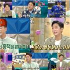 야구,양준혁,김광현,웃음,공개,은퇴,라디오스타,심수창,박성광,예능