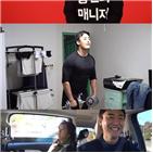 매니저,홍현희,시점
