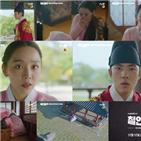 김소용,중전,임금,철종,철인왕후,영혼,김정현,신혜선