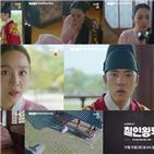 김소용,김정현,영혼,신혜선,중전,임금,철종,예고