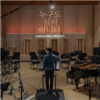 음악,런치송,프로젝트,음악감독,권태은,정규앨범