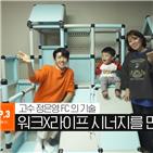 워킹맘,오렌지라이프,육아,광희