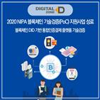 블록체인,서비스,기술검증,플랫폼,기반,디지털존