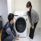 세탁기,점검,서비스