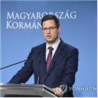 헝가리,예산안,총리,유지