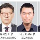 코오롱,승진,여성,부문,부회장,그룹