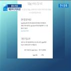 애플,한국,제품,문제,매니저,영어,소비자,아이폰12,논란,애플스토어