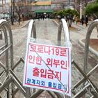 확진,영월,교직원,코로나19