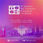 영화,한국,브라질,문화원,영화제